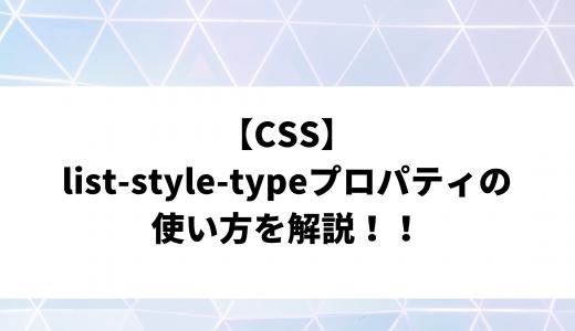 【CSS】list-style-typeプロパティの使い方を解説!!(入門者向け)
