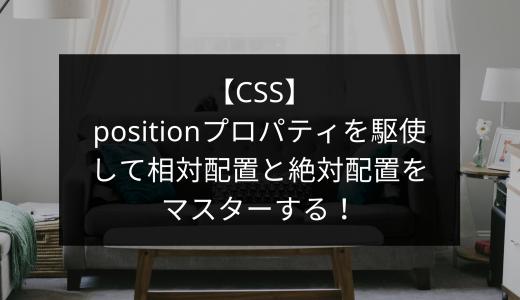 【CSS】positionプロパティを駆使して相対配置と絶対配置をマスターする!