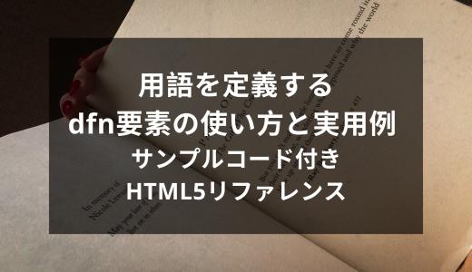 用語を定義するdfn要素の使い方と実用例 - サンプルコード付きHTML5リファレンス