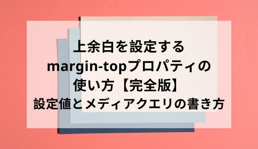 上余白を設定するmargin-topプロパティの使い方【完全版】設定値とメディアクエリの書き方