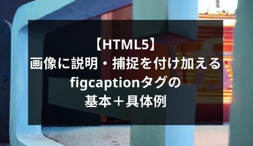 【HTML5】画像に説明・捕捉を付け加えるfigcaptionタグの基本+具体例