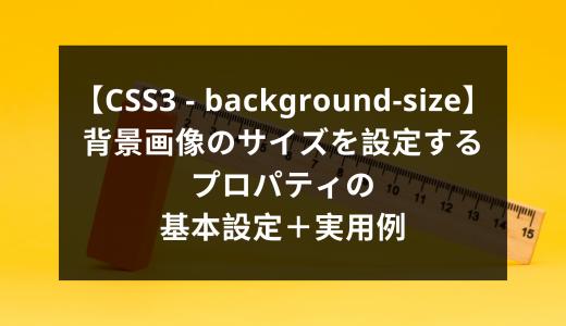 【CSS3 - background-size】背景画像のサイズを設定するプロパティの基本設定+実用例