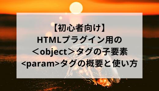 【初心者向け】HTMLプラグイン用の<object>タグの子要素<param>タグの概要と使い方