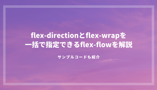 flex-directionとflex-wrapを一括で指定できるflex-flowを解説