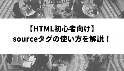 【HTML初心者向け】sourceタグの使い方を解説!