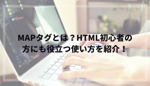 mapタグとは?HTML初心者の方にも役立つ使い方を紹介!