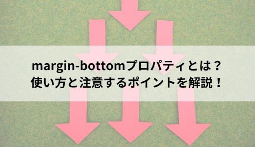 margin-bottomプロパティとは?使い方と注意するポイントを解説!