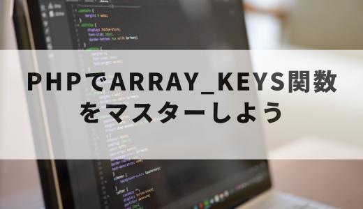 PHPでarray_keys関数をマスターして配列を効果的に使おう