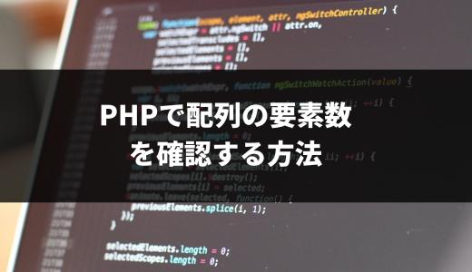 PHPで配列の要素数(Array Length)を確認する方法