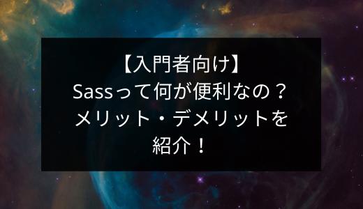 【入門者向け】Sassって何が便利なの?メリット・デメリットを紹介!