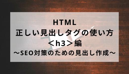 HTML正しい見出しタグの使い方<h3>編~SEO対策のための見出し作成~