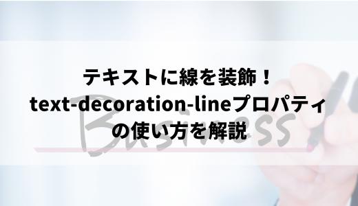 テキストに線を装飾!text-decoration-lineプロパティの使い方を解説
