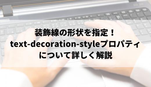装飾線の形状を指定!text-decoration-styleプロパティについて詳しく解説