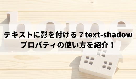 テキストに影を付ける?text-shadowプロパティの使い方を紹介!