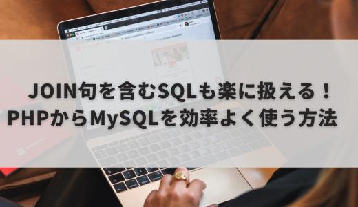 JOIN句を含むSQLも楽に扱える!PHPからMySQLを効率よく使う方法