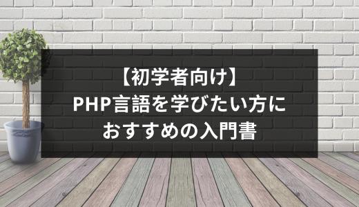 【初学者向け】PHP言語を学びたい方におすすめの入門書