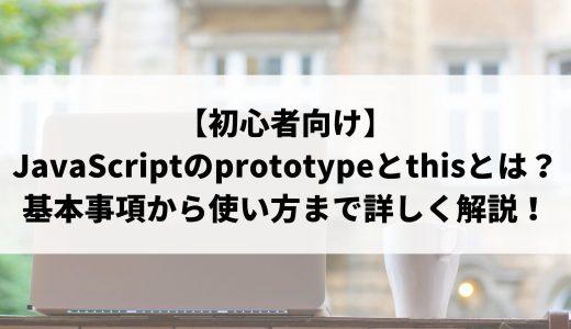 【初心者向け】JavaScriptのprototypeとthisとは?基本事項から使い方まで詳しく解説!