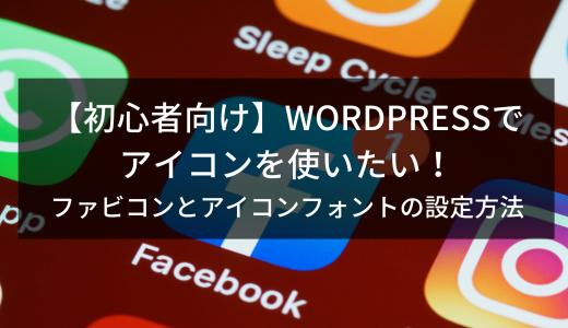 【初心者向け】WordPressでアイコンを使いたい!