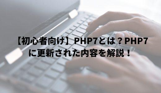 【初心者向け】PHP7とは?PHP5からPHP7に更新された内容を解説!