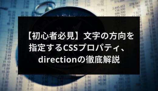 【初心者必見】文字の方向を指定するCSSプロパティ、directionの徹底解説