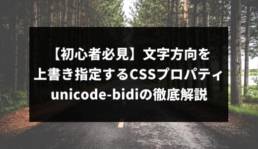 【初心者必見】文字方向を上書き指定するCSSプロパティ、unicode-bidiの徹底解説