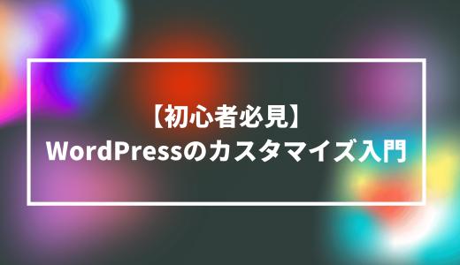 【初心者必見】WordPressカスタマイズ入門