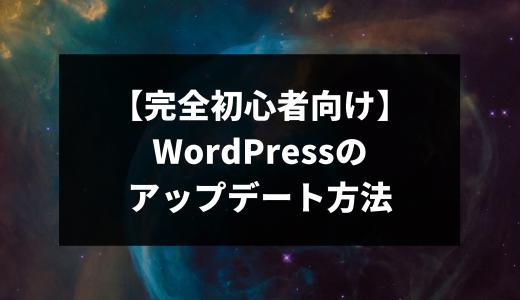 WordPressのアップデート方法をわかりやすく解説