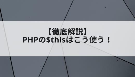 【徹底解説】PHPの$thisはこう使う!