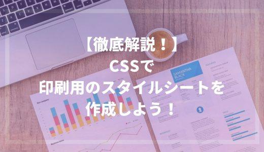 【徹底解説!】CSSで印刷用のスタイルシートを作成しよう!