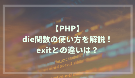 【PHP】die関数の使い方を解説!exitとの違いは?