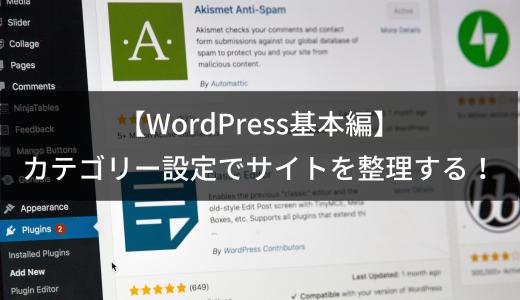 【WordPress基本編】カテゴリー設定でサイトを整理する!