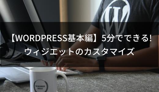 【WordPress基本編】5分でできる!ウィジエットのカスタマイズ