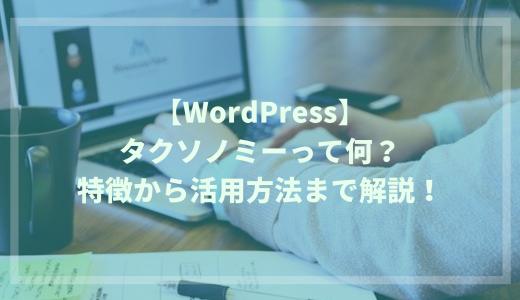 WordPressのタクソノミーとは?特徴から活用方法まで解説!