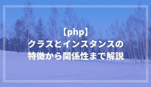 【php】クラスとインスタンスの特徴から関係性まで解説