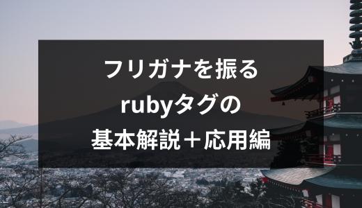 【rubyタグとは?】フリガナを振るrubyタグの基本解説+応用編