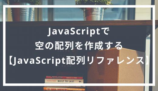 JavaScriptで空の配列を作成する【JavaScript配列リファレンス】