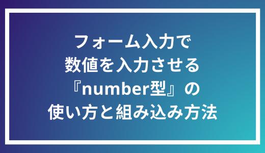 【HTML】フォーム入力で数値を入力させる『number型』の使い方と組み込み方法