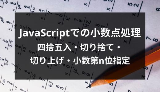 JavaScriptでの小数点処理|四捨五入・切り捨て・切り上げ・小数第n位指定