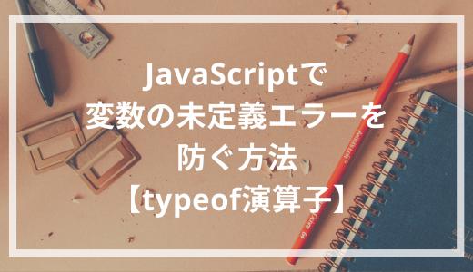 JavaScriptで変数の未定義エラーを防ぐ方法【typeof演算子】