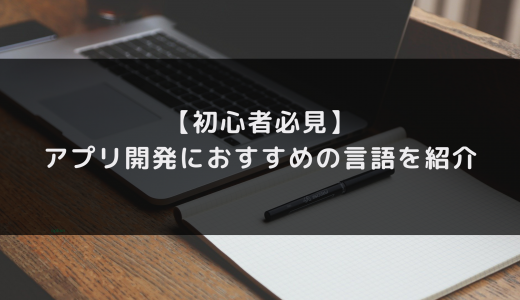 【初心者必見】アプリ開発におすすめの言語を紹介