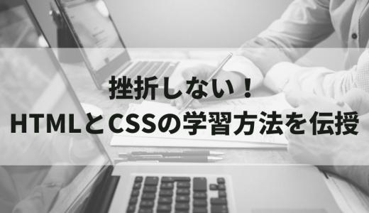 挫折しない!HTMLとCSSの学習方法を伝授