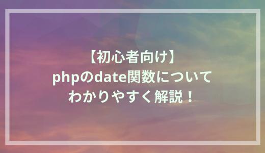 【初心者向け】phpのdate関数についてわかりやすく解説!