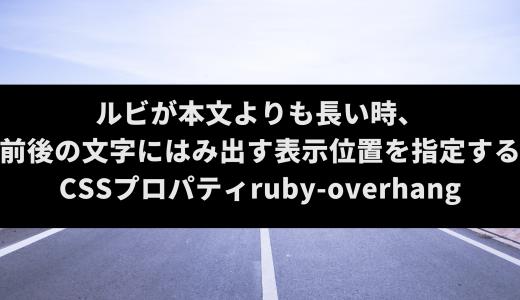 ルビが本文よりも長い時、 前後の文字にはみ出す表示位置を指定するCSSプロパティruby-overhang