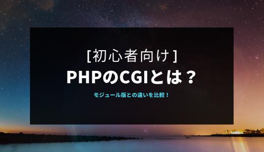 [初心者向け]PHPのCGIとは?モジュール版との違いを比較!