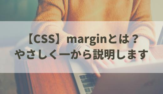 【CSS】marginとは?やさしく一から説明します