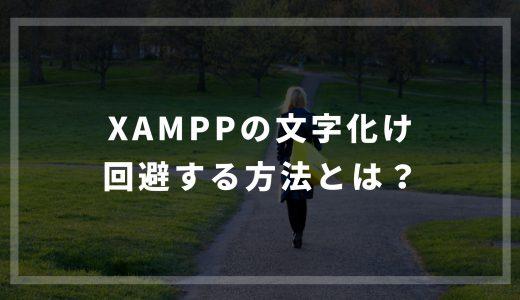 XAMPPの文字化けを回避する方法とは?【php.iniで修正】