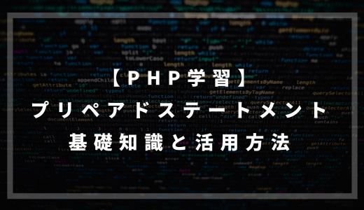 【PHP学習】プリペアドステートメントの基礎知識と活用方法