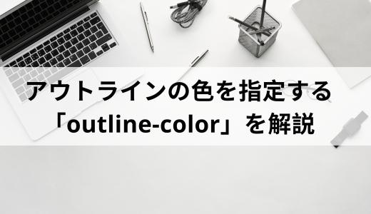 アウトラインの色を指定する「outline-color」を解説