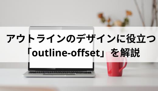 アウトラインのデザインに役立つ「outline-offset」を解説