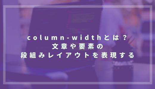 column-widthとは?文章や要素の段組みレイアウトを表現する